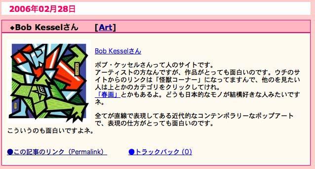 japblog